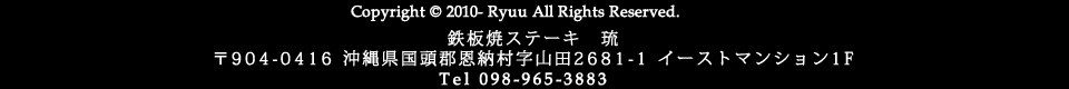 沖縄 鉄板焼ステーキ 琉のcopyright